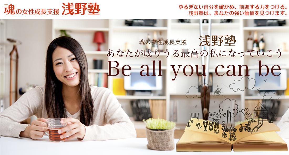 魂の女性成長支援・浅野塾  浅野ヨシオのブログ
