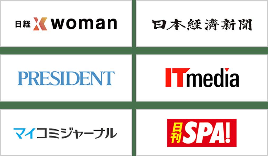 女性の生き方やキャリアに向き合う塾を運営。日本経済新聞や日経WOMANなど下記のメディアでも、私のことが取り上げられています。